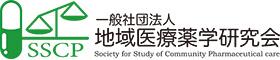 一般社団法人 地域医療薬学研究会